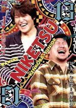 にけつッ!!13(通常)(DVD)