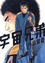 宇宙兄弟(16)(モーニングKC)(大人コミック)