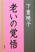 老いの覚悟(単行本)