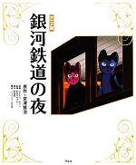 アニメ版 銀河鉄道の夜(児童書)