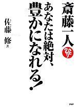 斎藤一人 あなたは絶対、豊かになれる!(CD付)(単行本)