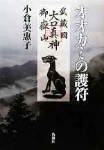 オオカミの護符(単行本)
