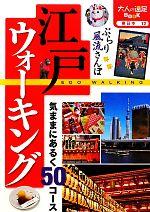 江戸ウォーキング 気ままにあるく50コース(大人の遠足BOOK東日本12)(単行本)