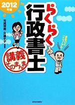 らくらく行政書士 講義そのまんま。(2012年版)(単行本)