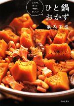 たくさん作って明日もおいしいひと鍋おかず たくさん作って明日もおいしい(単行本)