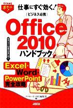ビジネス必携Office 2010ハンドブックExcel・Word・PowerPoint完全攻略 Excel・Word・PowerPoint完全攻略(新書)