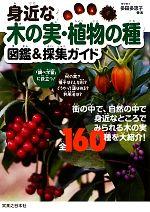 身近な木の実・植物の種 図鑑&採集ガイド(単行本)