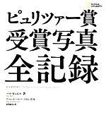 ピュリツァー賞受賞写真全記録(単行本)