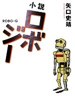 小説 ロボジー(単行本)