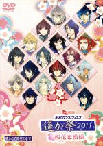 ライブビデオ ネオロマンス・フェスタ 遙か祭2011~桜花恋模様~(通常)(DVD)