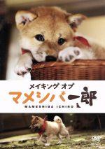 メイキングオブ マメシバ一郎(通常)(DVD)