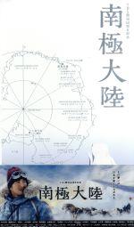 南極大陸 Blu-ray BOX(Blu-ray Disc)(BLU-RAY DISC)(DVD)