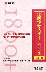 入試漢字マスター一八〇〇+ 三訂版(河合塾SERIES)(赤シート付)(単行本)