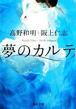 夢のカルテ(角川文庫)(文庫)