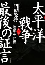太平洋戦争 最後の証言 陸軍玉砕-陸軍玉砕編(第2部)(単行本)