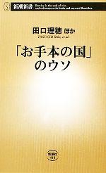 「お手本の国」のウソ(新潮新書)(新書)