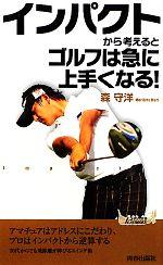インパクトから考えるとゴルフは急に上手くなる!(青春新書PLAY BOOKS)(新書)