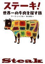 ステーキ! 世界一の牛肉を探す旅(単行本)