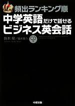 頻出ランキング順 中学英語だけで話せるビジネス英会話(CD付)(単行本)