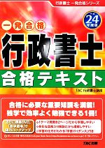 行政書士合格テキスト(平成24年度版)