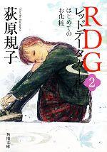 RDGレッドデータガール はじめてのお化粧(角川文庫17168)(2)(文庫)