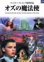 オズの魔法使 ヴィクター・フレミング監督作品(29)(DVD)