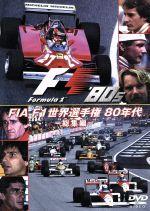 FIA F1 世界選手権 80年代:総集編(DVD)