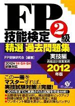 FP技能検定2級精選過去問題集(2012年版)(単行本)
