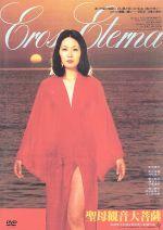 聖母観音大菩薩(通常)(DVD)