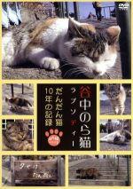 谷中のら猫ラプソディー~だんだん猫10年の記録~(通常)(DVD)