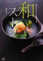 和スープ からだを変える、思いやる(単行本)