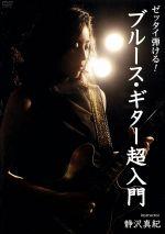 ゼッタイ弾ける!ブルース・ギター超入門(通常)(DVD)