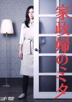 家政婦のミタ DVD-BOX(三方背BOX、特典ディスク、ブックレット付)(通常)(DVD)