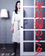 家政婦のミタ BD-BOX(Blu-ray Disc)(BLU-RAY DISC)(DVD)