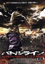 バトルライン~復讐のソ連兵・ナチス壊滅~(前編)(通常)(DVD)