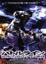 バトルライン~復讐のソ連兵・ナチス壊滅~(後編)(通常)(DVD)