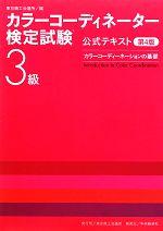 カラーコーディネーター検定試験3級公式テキスト カラーコーディネーションの基礎 カラーコーディネーションの基礎〈第4版〉(単行本)