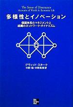 多様性とイノベーション 価値体系のマネジメントと組織のネットワーク・ダイナミズム(単行本)