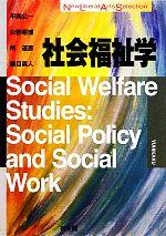 社会福祉学(New Liberal Arts Selection)(単行本)