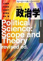 政治学 補訂版(New Liberal Arts Selection)(単行本)
