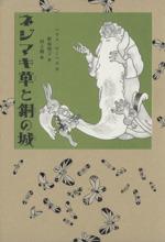 ネジマキ草と銅の城(世界傑作童話)(児童書)