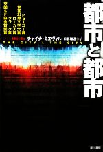 都市と都市(ハヤカワ文庫SF)(文庫)