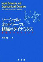 ソーシャル・ネットワークと組織のダイナミクス 共感のマネジメント(単行本)