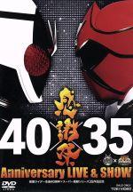 仮面ライダー生誕40周年×スーパー戦隊シリーズ35作品記念 40×35 感謝祭 Anniversary LIVE&SHOW(通常)(DVD)