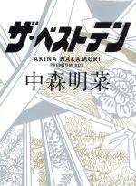 ザ・ベストテン 中森明菜 プレミアム・ボックス(通常)(DVD)
