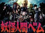 妖怪人間べム DVD-BOX(通常)(DVD)