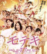 モテキ(Blu-ray Disc)(BLU-RAY DISC)(DVD)
