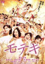モテキ(通常)(DVD)