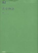 若草物語(マンガジュニア名作シリーズ)(児童書)