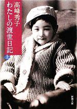 わたしの渡世日記(新潮文庫)(上)(文庫)